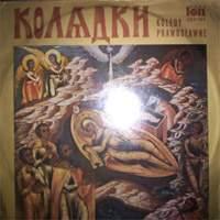 Zespół muzyki cerkiewnej - Kolędy prawosławne