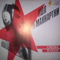Choba B Cccp - McCartney, Paul